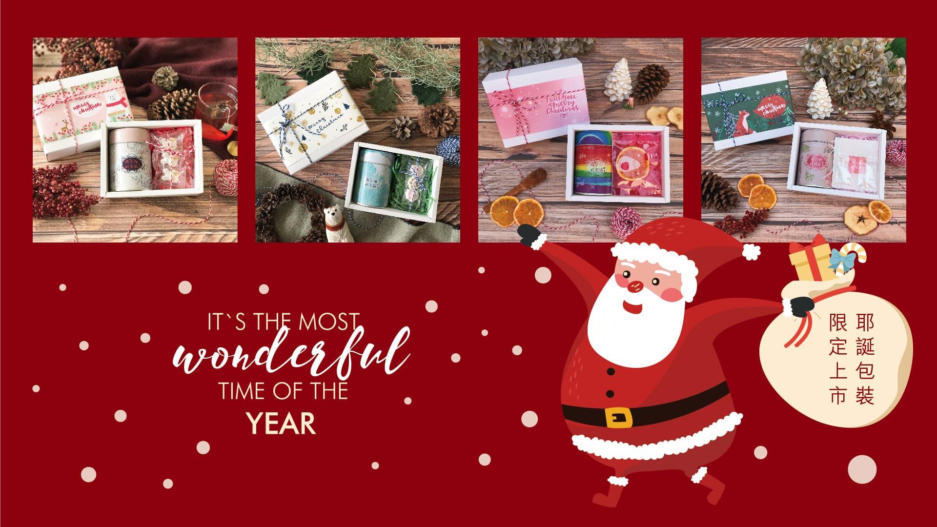 2018年森小姐的茶店-聖誕節新包裝上市