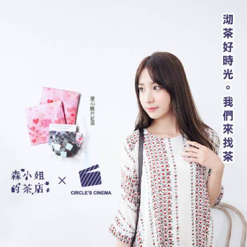 森小姐的茶店 × CIRCLE'S CINEMA:良品聯名企劃
