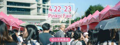 終於抵達台北松菸Pinkoi好藝市現場囉🚙